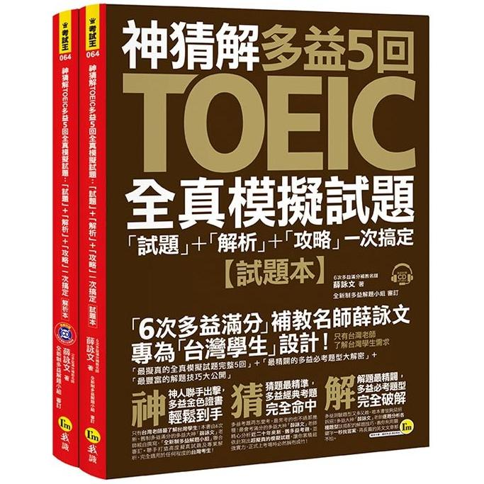 神猜解TOEIC多益5回全真模擬試題:「試題」+「解析」+「攻略」一次搞定(附1MP3防水書套)