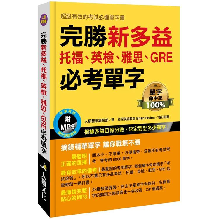 完勝新多益:托福、英檢、雅思、GRE必考單字(附MP3 CD)