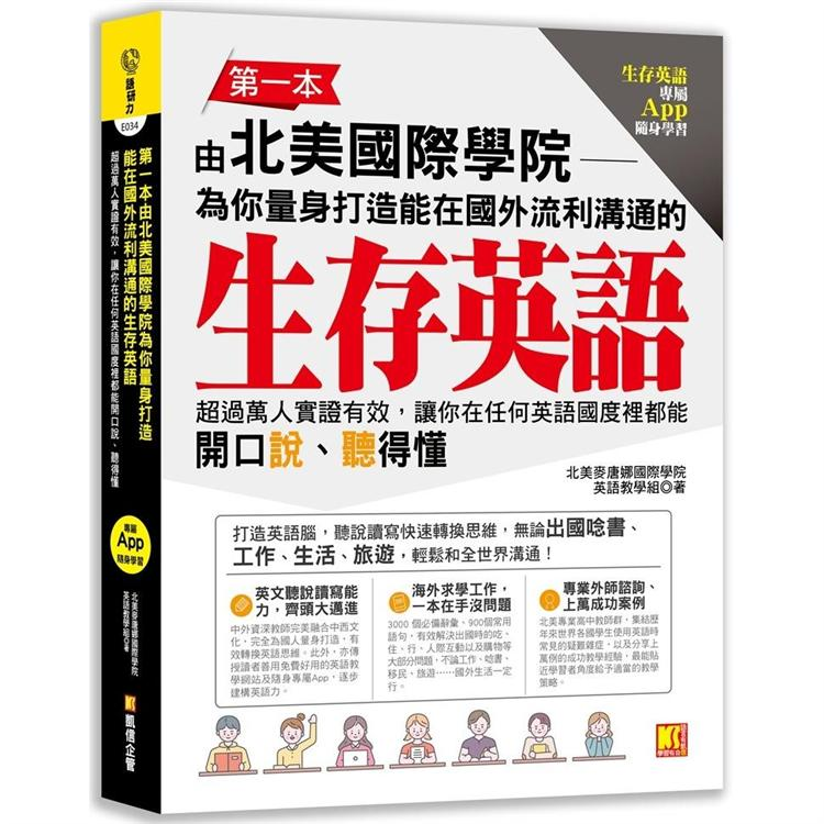 第一本由北美國際學院為你量身打造能在國外流利溝通的生存英語(生存英語專屬App隨身學習)
