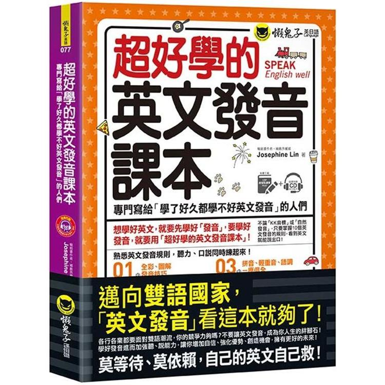 超好學的英文發音課本:專門寫給「學了好久都學不好英文發音」的人們(免費附贈虛擬點讀筆APP + 1CD)