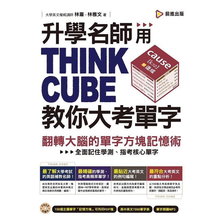 升學名師用THINK CUBE教你大考單字:翻轉大腦的單字方塊記憶術