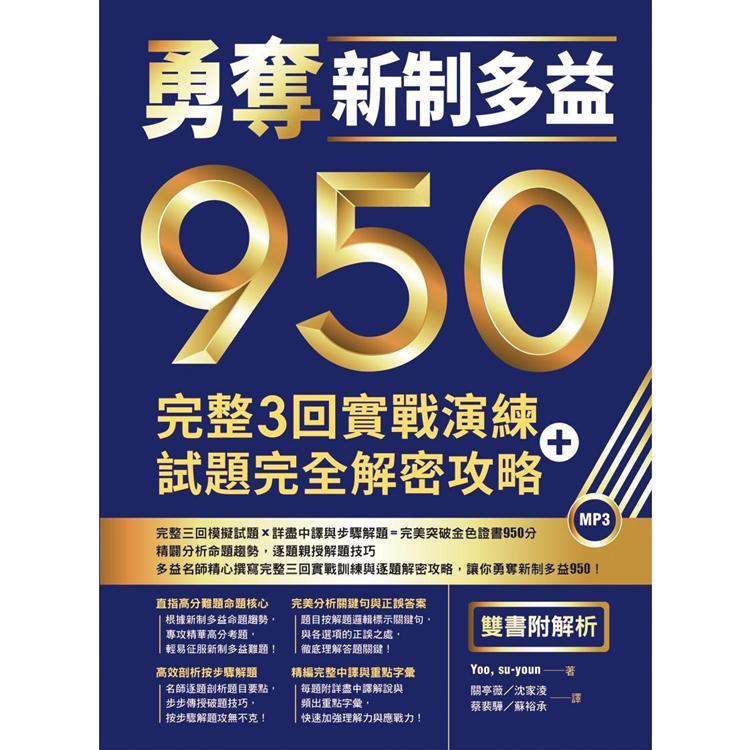 勇奪新制多益950:完整3回實戰演練+試題完全解密攻略【雙書附解析】(16K+1MP3)