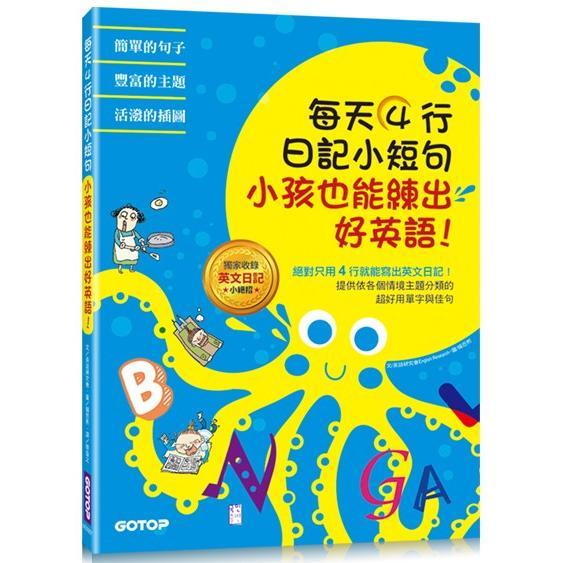 每天4行日記小短句,小孩也能練出好英語!