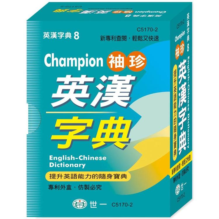 (64K)Champion袖珍英漢字典