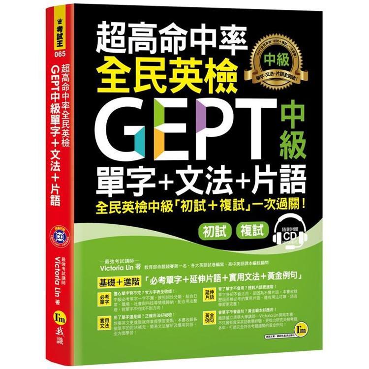 超高命中率全民英檢GEPT中級單字+文法+片語(免費附贈虛擬點讀筆APP+1CD)