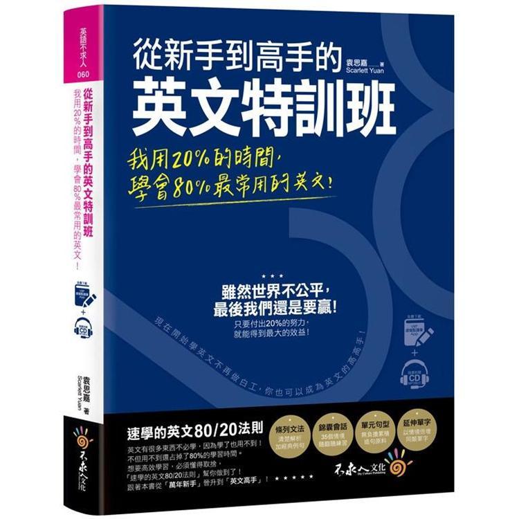 從新手到高手的英文特訓班:我用20%的時間,學會80%最常用的英文!(免費附贈虛擬點讀筆APP+1CD)