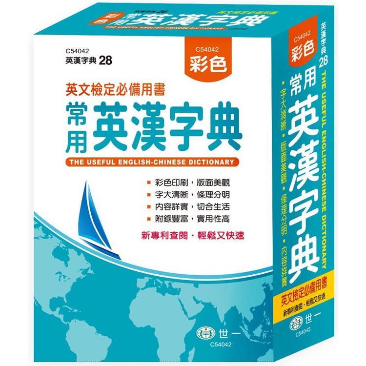 25K彩色常用英漢字典