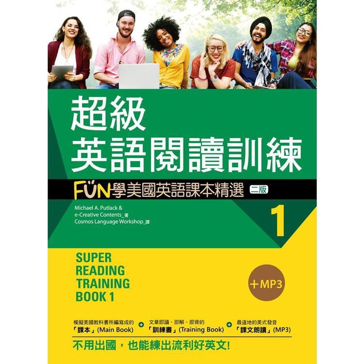 超級英語閱讀訓練1:FUN學美國英語課本精選【二版】(20K +1MP3)