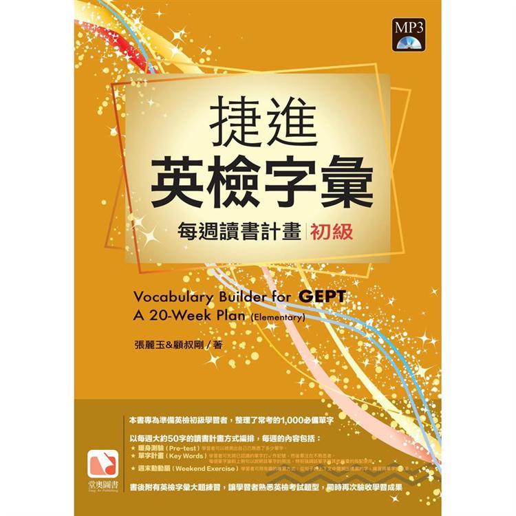 捷進英檢字彙:每周讀書計畫-初級(16開新版)