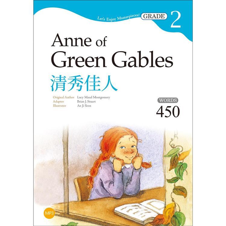 清秀佳人Anne of Green Gables【Grade 2經典文學讀本】二版(25K+1MP3)