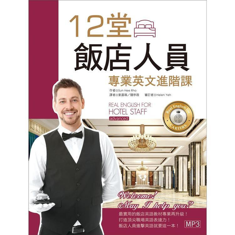 12堂飯店人員專業英文進階課(菊8K+1MP3)