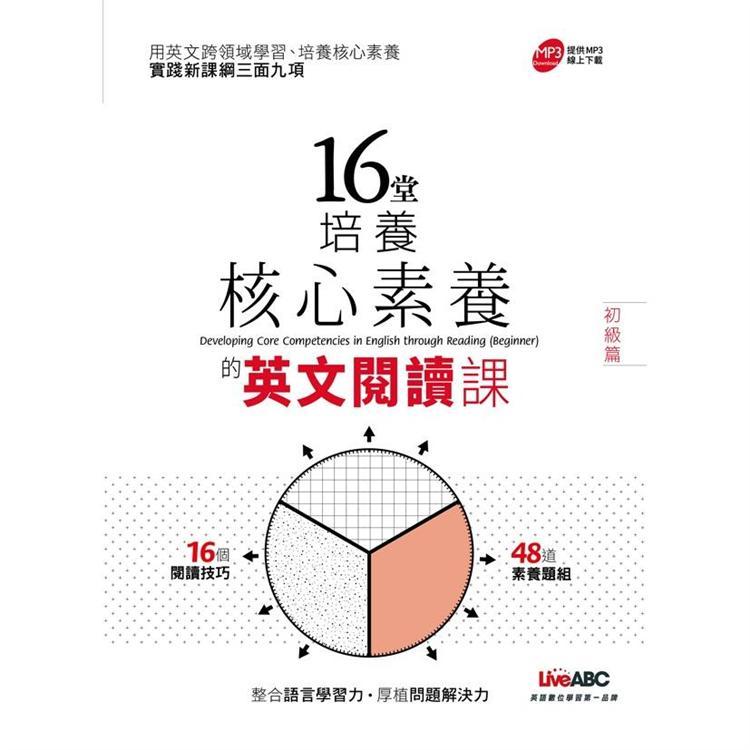 16堂培養核心素養的英文閱讀課【初級篇】
