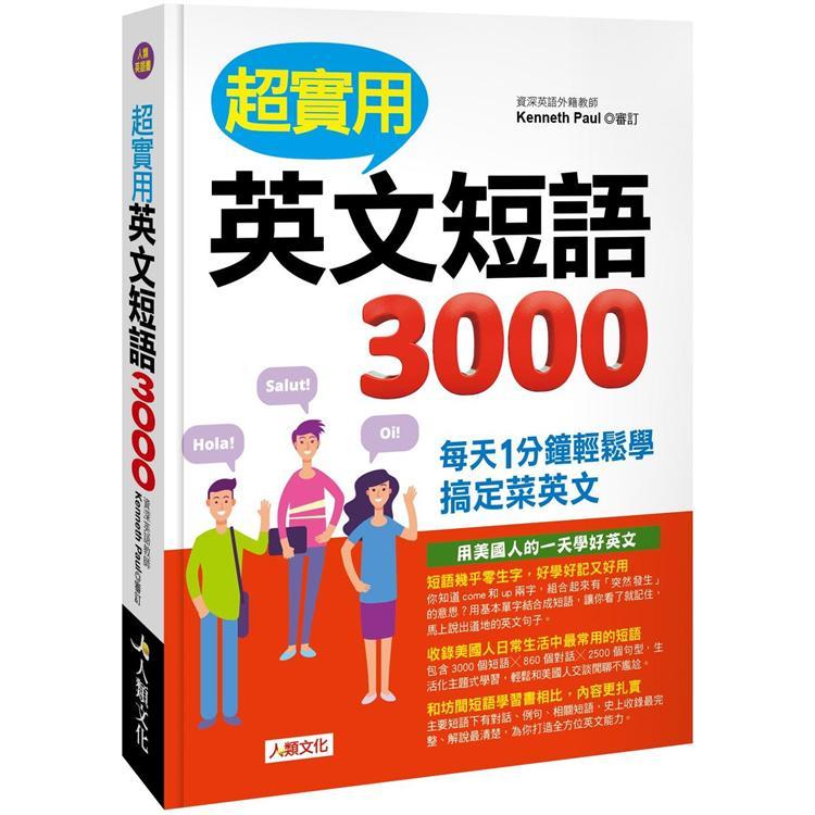 超實用英文短語3000