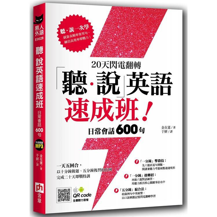 20天閃電翻轉「聽說」英語速成班!