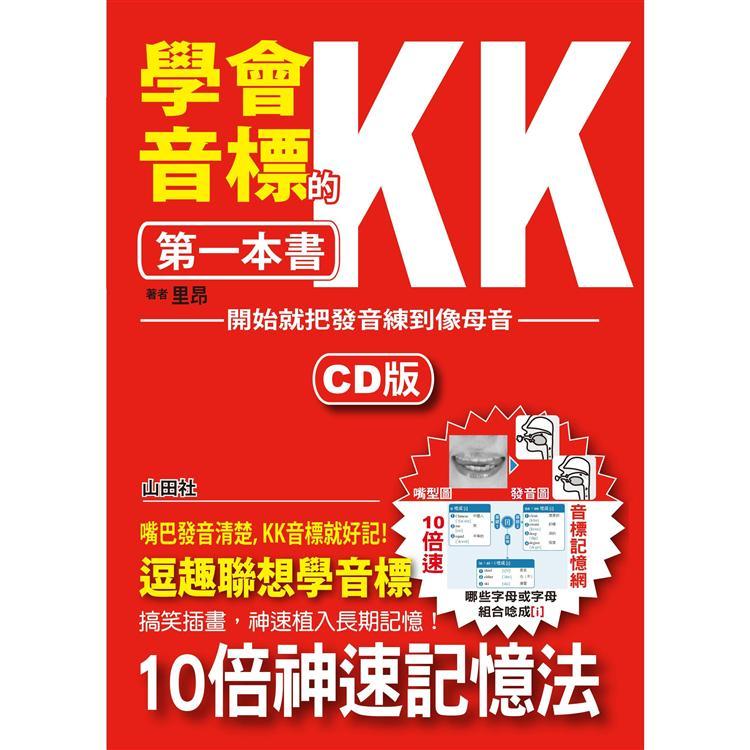 學會KK音標的第一本書—開始就把發音練到像母語(25K+1CD)