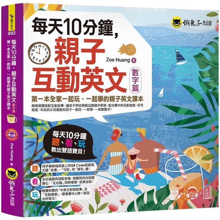 每天10分鐘,親子互動英文【數字篇】:第一本全家一起玩、一起學的親子英文課本(附贈VRP虛擬點讀筆App + 1CD + 教學手冊)