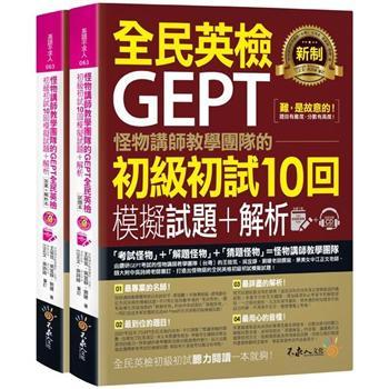 怪物講師教學團隊的GEPT全民英檢初級初試10回模擬試題+解析(2書+整回/單題雙模式MP3+VRP虛擬點讀筆App+防水書套)