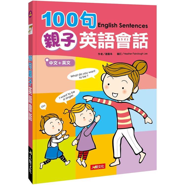 100句親子英語會話(新版)(附MP3CD)