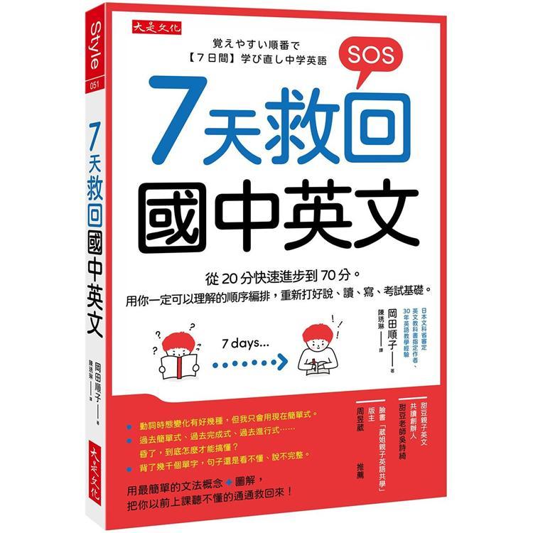 7天救回國中英文:從20分快速進步到70分。用你一定可以理解的順序編排,重新打好說、讀、寫、考試基礎。