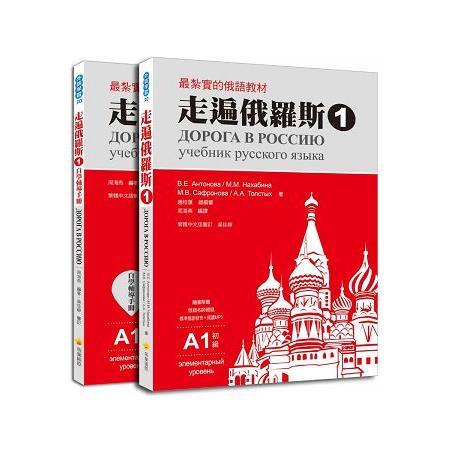 走遍俄羅斯1 (1課本+1自學手冊,防水書套包裝,隨書附贈標準俄語發音+朗讀MP3)