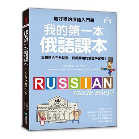 我的第一本俄語課本:最好學的俄語入門書,適合初學、從零開始的俄語學習者(附MP3)