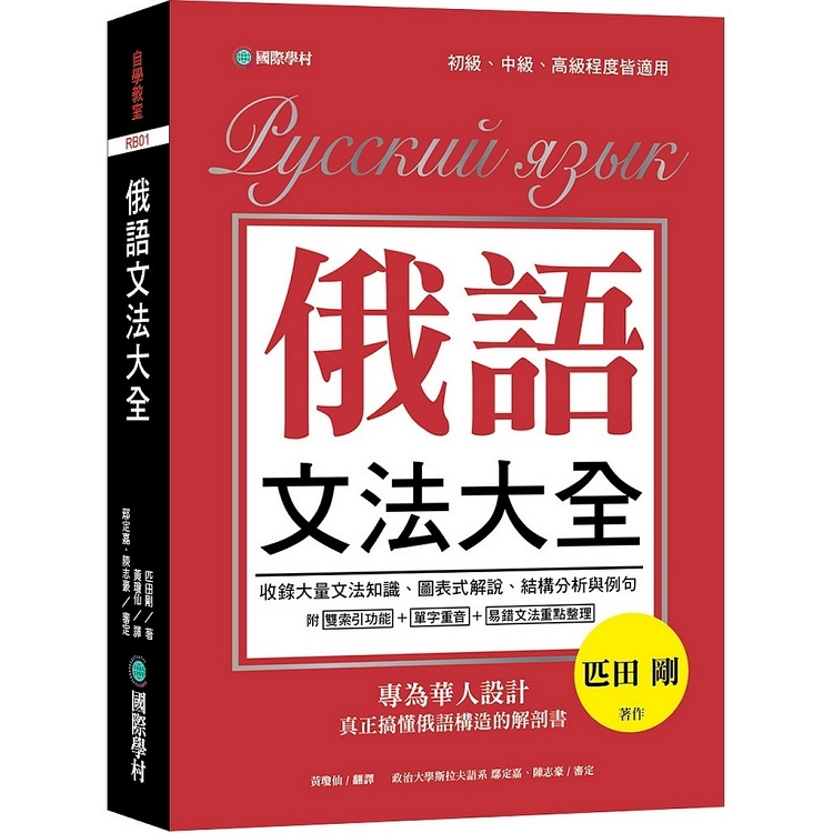 俄語文法大全:專為華人設計,真正搞懂俄語構造的解剖書(全書俄語標重音+中、俄文雙索引查詢)