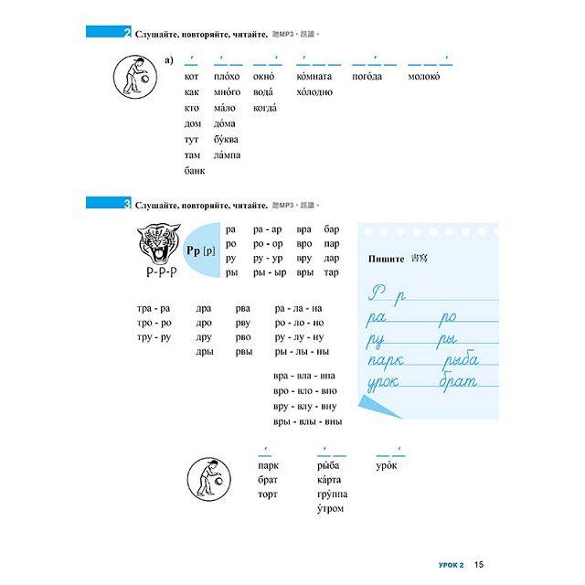 走遍俄羅斯1 全新修訂版(1課本+1自學手冊,防水書套包裝,隨書附贈標準俄語發音+朗讀MP3)