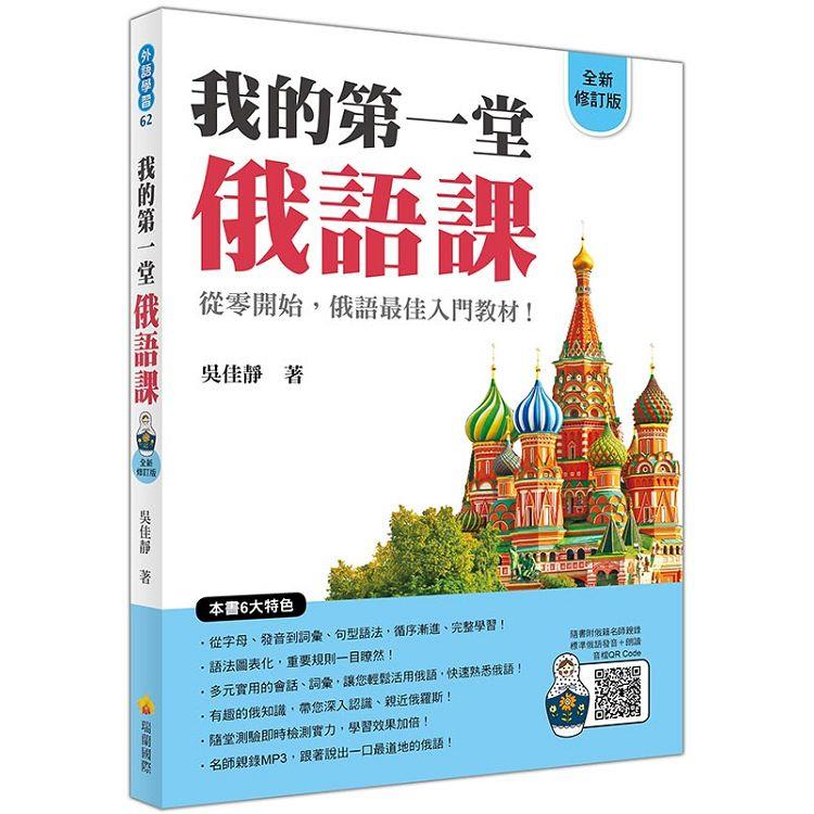 我的第一堂俄語課全新修訂版(隨書附俄籍名師親錄標準俄語朗讀音檔QR Code)