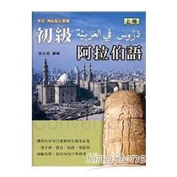 初級阿拉伯語(上)(書+2CD)