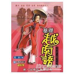 基礎越南語:附注音符號(附2CD)