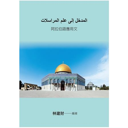 阿拉伯語應用文