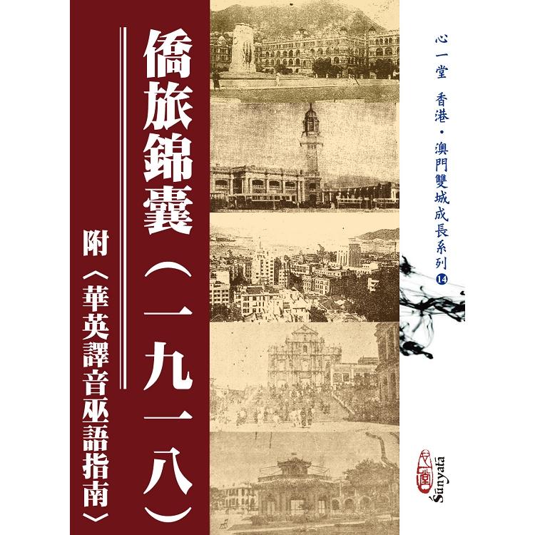 僑旅錦囊(一九一八)附〈華英譯音巫語指南〉