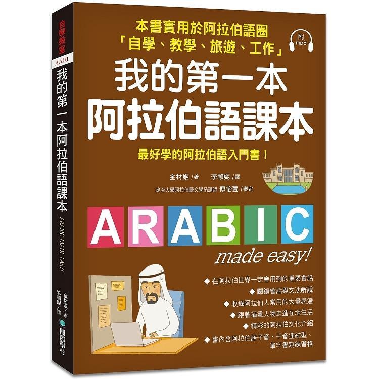 我的第一本阿拉伯語課本:最好學的阿拉伯語入門書(附1 MP3)