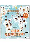 我會跟全世界打招呼!跟著世界地圖,學會130多種問候語,培養立體世界觀,啟發語言學習興趣!