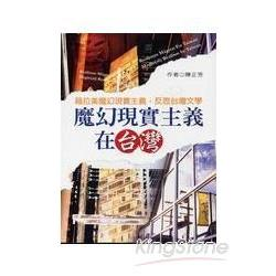 魔幻現實主義在台灣