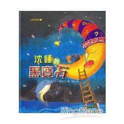 菊島傳說1: 沉睡的黑寶石,澎湖縣文化
