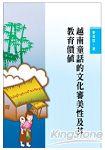 越南童話的文化審美性及其教育價值(東大學術20)