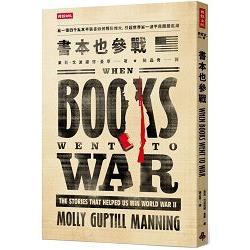 書本也參戰:看一億四千萬本平裝書如何戰勝炮火,引起世界第一波平民閱讀風潮