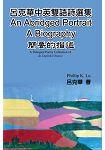呂克華中英雙語詩選集:簡要的描述