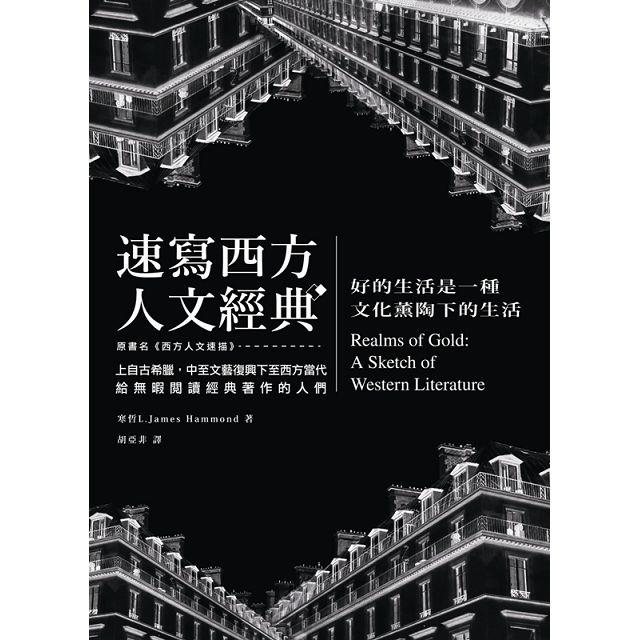 速寫西方人文經典:好的生活是一種文化薰陶下的生活