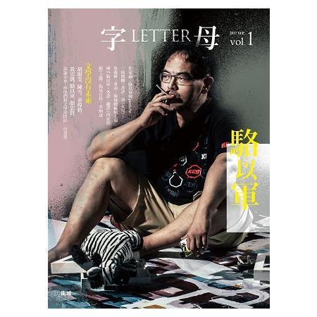 字母LETTER:駱以軍專輯