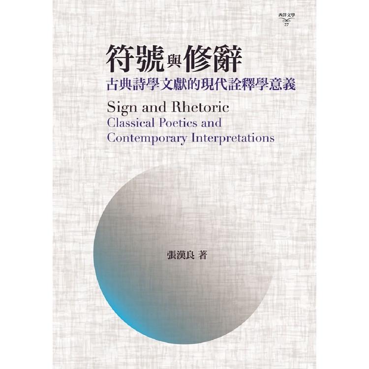 符號與修辭:古典詩學文獻的現代詮釋學意義