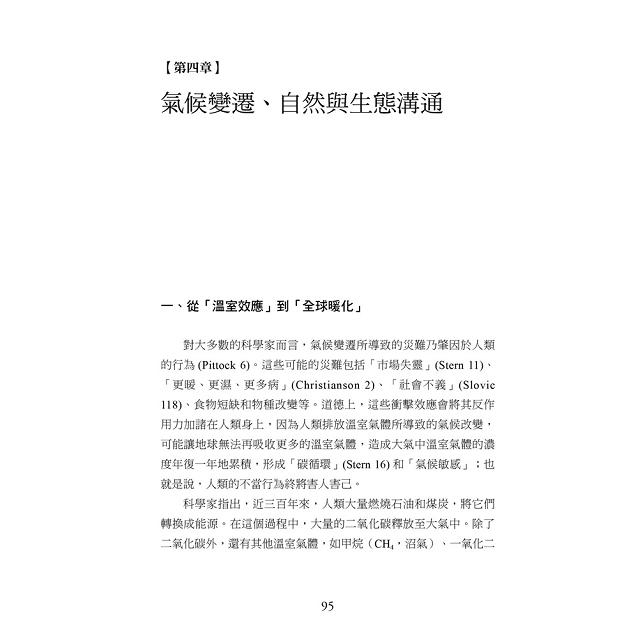 生態危機與文學研究