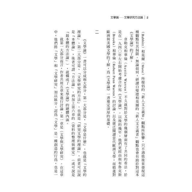 文學論:文學研究方法論