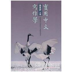 實用中文寫作學