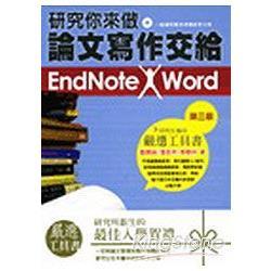 研究你來做論文寫作交給EndNote X Word