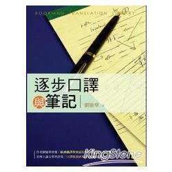 逐步口譯與筆記:理論、實踐與教學