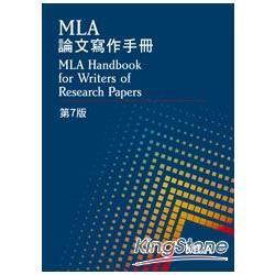 MLA論文寫作手册第七版
