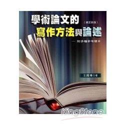 學術論文的寫作方法與論述