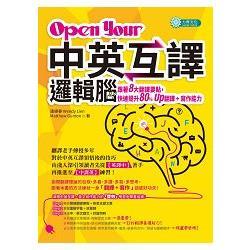 Open Your「中英互譯」邏輯腦:跟著8大翻譯要點,快速提升80% Up翻譯+寫作能力